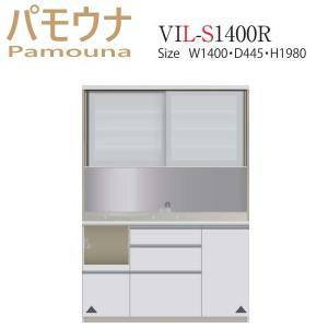 パモウナ 食器棚 キッチン収納 パモウナ食器棚 VIL-S1400R レンジ台|mirror-eames