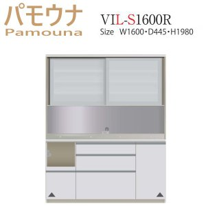 パモウナ食器棚 キッチン収納 レンジ台 パモウナ食器棚 VIL-S1600R|mirror-eames