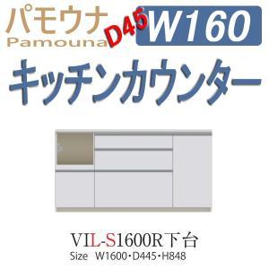 パモウナ 食器棚 下台販売 パモウナ食器棚 キッチンカウンター VIL-S1600RC mirror-eames