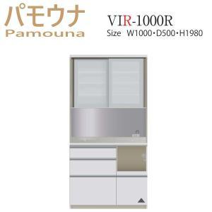 パモウナ 食器棚 キッチン収納 VIR-1000R パモウナ食器棚 レンジ台|mirror-eames