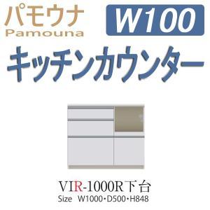 パモウナ 食器棚 下台販売 パモウナ食器棚 キッチンカウンター VIR-1000RC mirror-eames