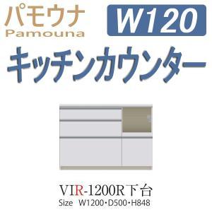 パモウナ 食器棚 下台販売 パモウナ食器棚 キッチンカウンター VIR-1200RC mirror-eames