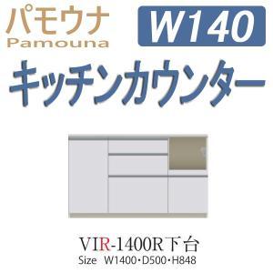 パモウナ 食器棚 下台販売 パモウナ食器棚 キッチンカウンター VIR-1400RC mirror-eames