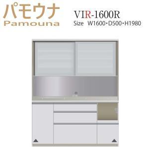 パモウナ 食器棚 キッチン収納 パモウナ食器棚 VIR-1600R レンジ台|mirror-eames
