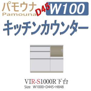 パモウナ 食器棚 下台販売 パモウナ食器棚 キッチンカウンター VIR-S1000RC mirror-eames
