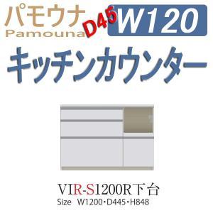 パモウナ 食器棚 下台販売 パモウナ食器棚 キッチンカウンター VIR-S1200RC mirror-eames