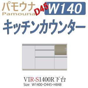 パモウナ 食器棚 下台販売 パモウナ食器棚 キッチンカウンター VIR-S1400RC mirror-eames
