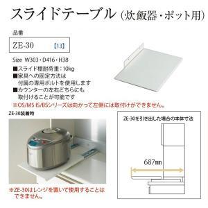 パモウナ 食器棚 スライドテーブル 炊飯器置き パモウナ食器棚 ZE-30の写真