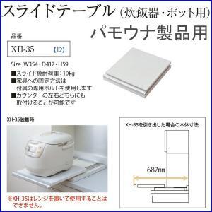 パモウナ 食器棚 スライドテーブル パモウナ 炊飯器 ポット用 スライドテーブル XH-35|mirror-eames