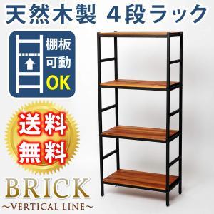 ラック 棚 木製棚板 4段タイプ 60×32×135 PRU-6032135 mirror-eames