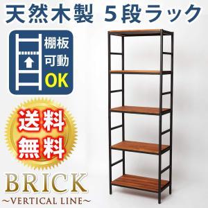 ラック 棚 木製棚板 5段タイプ 60×32×175 PRU-6032175 mirror-eames