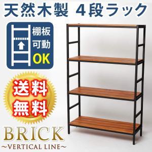 ラック 棚 木製棚板 4段タイプ 86×32×135 PRU-8632135 mirror-eames