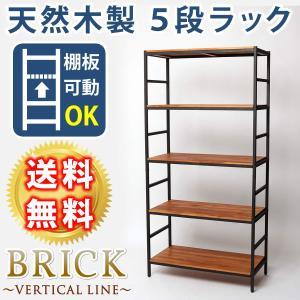 ラック 棚 木製棚板 5段タイプ 86×40×175 PRU-8640175 mirror-eames