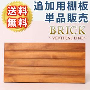 ラック 棚 木製棚板 追加用棚板 60×32 PRU-T6032 mirror-eames