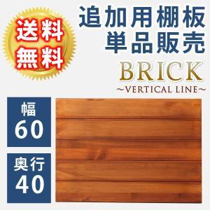 ラック 棚 木製棚板 追加用棚板 60×40 PRU-T6040 mirror-eames