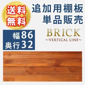 ラック 棚 木製棚板 追加用棚板 86×32 PRU-T8632 mirror-eames
