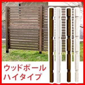 ポール ウッドフェンス用ポール 高さ176 ハイタイプ 単品販売 SFP-1760|mirror-eames