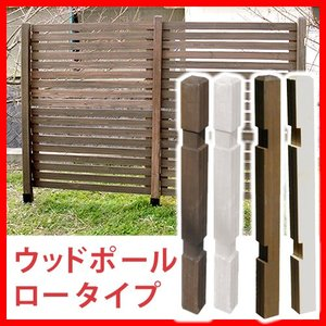 ポール ウッドフェンス用ポール 高さ95 ロータイプ 単品販売 SFP-950|mirror-eames