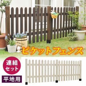 フェンス 天然木製 境界 庭 ガーデン ピケットフェンス ストレートラインデザイン 連結セット 平地固定用 SFPS1200E-HB|mirror-eames