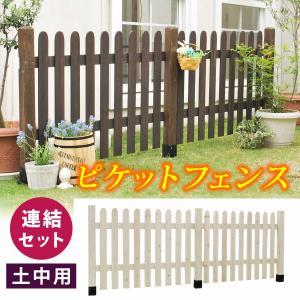 フェンス 天然木製 境界 庭 ガーデン ピケットフェンス ストレートラインデザイン 連結セット 土中固定用 SFPS1200E-UB|mirror-eames