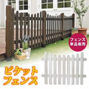 フェンス 天然木製 境界 庭 ガーデン ピケットフェンス U型ラインデザイン フェンス単品販売 SFPU1200|mirror-eames