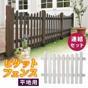 フェンス 天然木製 境界 庭 ガーデン ピケットフェンス U型ラインデザイン 連結セット 平地固定用 SFPU1200E-HB|mirror-eames