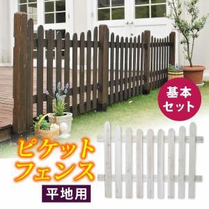 フェンス 天然木製 境界 庭 ガーデン ピケットフェンス U型ラインデザイン 基本セット 平地固定用 SFPU1200F-HB|mirror-eames