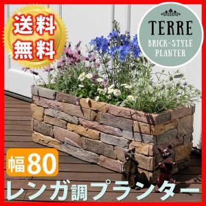【レンガ調プランター terre(テール)】 <br />置くだけでレンガ花壇♪    ...