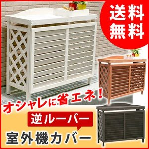 エアコン 室外機 木製カバー 逆ルーバー エアコンカバー YB-04-N001|mirror-eames