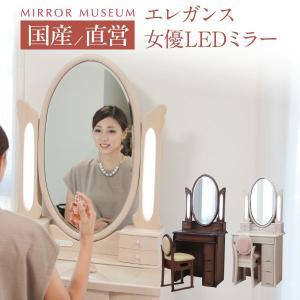 ドレッサー 一面鏡 椅子付 女優ミラー アニーベル