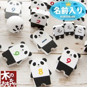 パンダ 木製 ドミノ おもちゃ 子どもの名前入り パンダドミノセット|mirukuru
