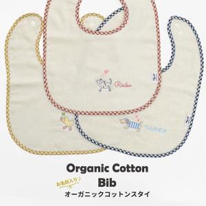 出産祝い  男の子 女の子 名入れ  名前入り オーガニックコットン スタイ  誕生日プレゼント|mirukuru