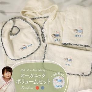 出産祝い ベビーの名前入り 安心のオーガニックコットン・長く使えるアイテムの5点ギフトセット