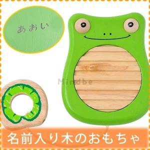 出産祝い 名入れ 子どもの名前入りの木のおもちゃ  はじめての楽器おもちゃ フロッグ|mirukuru