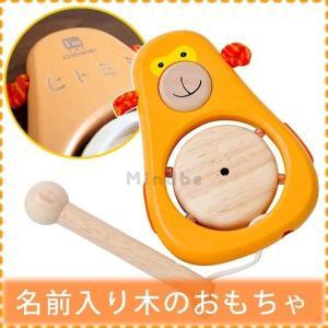 出産祝い 名入れ 子どもの名前入り  木の知育おもちゃ 1歳 楽器おもちゃ・モンキー|mirukuru