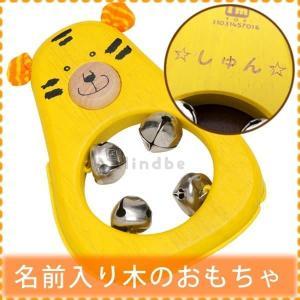 2歳 男の子 出産祝い プレゼント 子どもの名前入り  名前入り 楽器おもちゃ タイガー|mirukuru