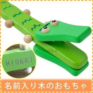 子ども おもちゃ 出産祝い 子どもの名前入り  名前入り 楽器おもちゃ クロコダイル ワニ|mirukuru