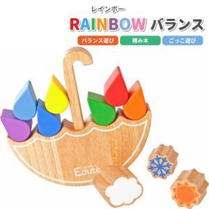 誕生日プレゼント 名前入り RAINBOW バランス 木のおもちゃ 積み木 知育玩具 1歳 2歳 男...