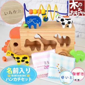 1歳の誕生日プレゼント 名入れ ピュエリ・アニマルビーズバスとタオルハンカチ2枚セット|mirukuru