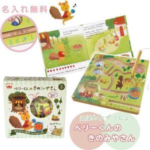 えほんの世界を木のおもちゃで大冒険できる知育玩具♪ 絵本を読みながらお話にそって木のおもちゃで遊んで...