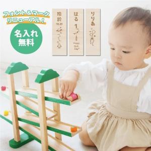1歳 誕生日プレゼント  名前入り 木製 森のうんどう会 木のおもちゃ スロープ 車 知育 木のおも...