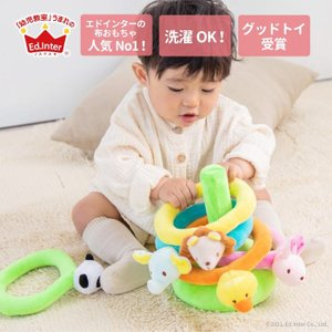 出産祝い 誕生日プレゼント 0歳  1歳 布のおもちゃ やわらか エド・インター ふわふわなげっこ 知育玩具|mirukuru