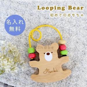 【6日(金)出荷可】 木のおもちゃ 知育 名入れ エド・インター プチトイ ルーピングベア Looping Bear おもちゃ 出産祝い 誕生日 1歳 2歳|mirukuru