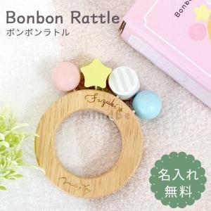 【6日(金)出荷可】 木のおもちゃ 知育 名入れ エド・インター ミルキートイ ボンボンラトル 出産祝い 誕生日 0歳 1歳 男の子 女の子|mirukuru