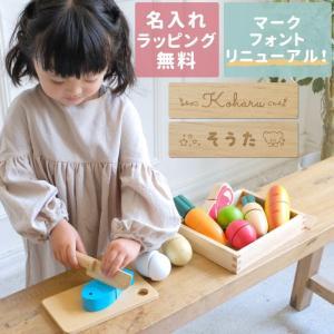 【6日(金)出荷可】 木のおもちゃ 知育 名入れ First Little Chef ファーストリトルシェフ 誕生日 2歳 男の子 女の子 木製 ままごと|mirukuru