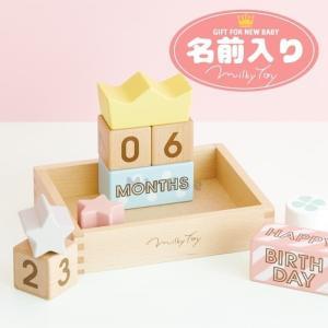 【6日(金)出荷可】 木のおもちゃ 男の子 女の子 名前入り ミルキートイ メモリービスケット 積み木 アニバーサリー 出産祝い インスタ|mirukuru