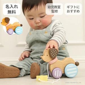 【6日(金)出荷可】 名入れ ミルキートイ キャンディパピー 木のおもちゃ 男の子 女の子 誕生日 エドインター 知育玩具|mirukuru