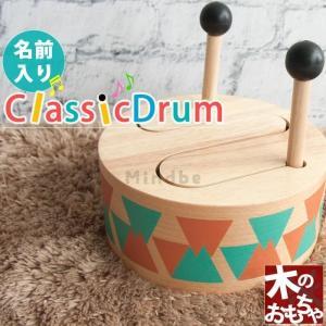 誕生日プレゼント 1歳 2歳 名前入り クラシックドラム 木のおもちゃ 楽器 太鼓 木製