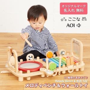 誕生日プレゼント 1歳 2歳 名前入り メロディーベンチ&ウォールトイ 木のおもちゃ 楽器  木製 木琴