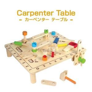 名前入り ABCカーペンターテーブル 木のおもちゃ 3歳 誕生日プレゼント 男の子 女の子 カーペンターテーブル 出産祝い